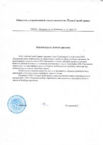 ООО ТехноСтрой Сервис