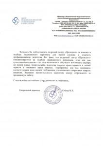 ООО ЦМСиН